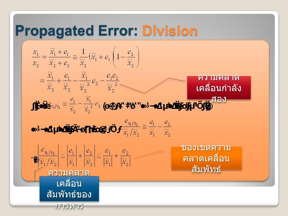 Propagated Error: Division
