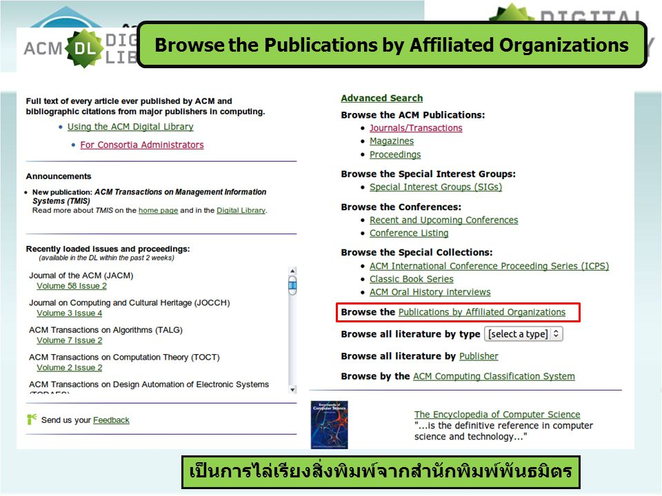 Browse the Publications by Affiliated Organizations