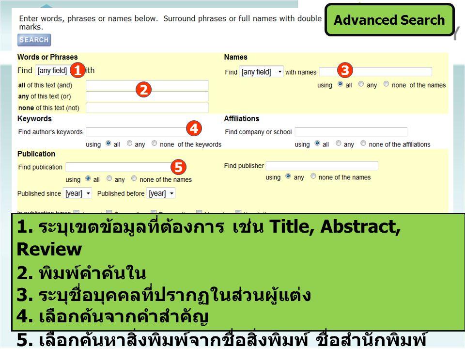 1. ระบุเขตข้อมูลที่ต้องการ เช่น Title, Abstract, Review