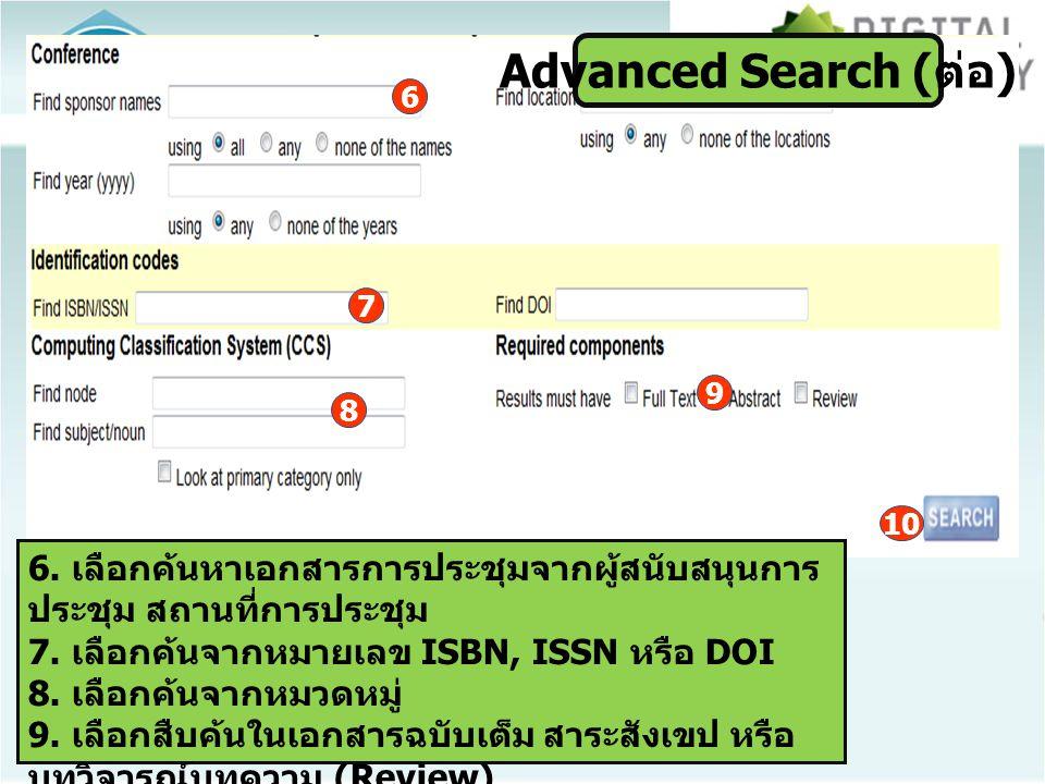 Advanced Search (ต่อ) 6. 7. 9. 8. 10. 6. เลือกค้นหาเอกสารการประชุมจากผู้สนับสนุนการประชุม สถานที่การประชุม.