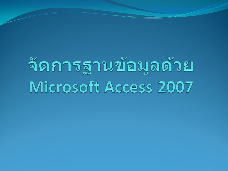 จัดการฐานข้อมูลด้วย Microsoft Access 2007