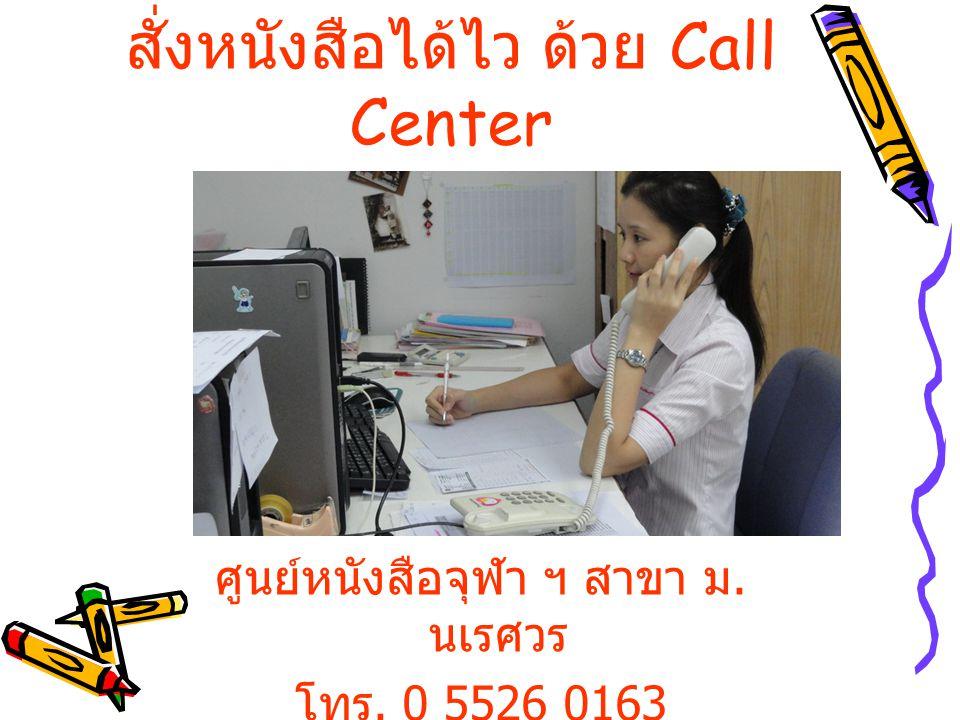 สั่งหนังสือได้ไว ด้วย Call Center