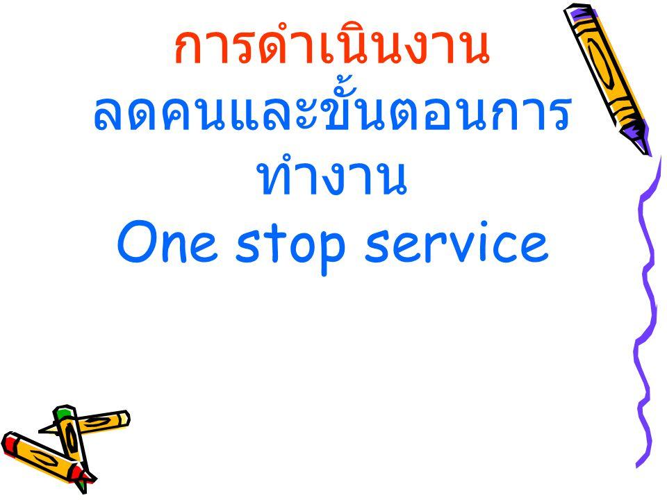 การดำเนินงาน ลดคนและขั้นตอนการทำงาน One stop service