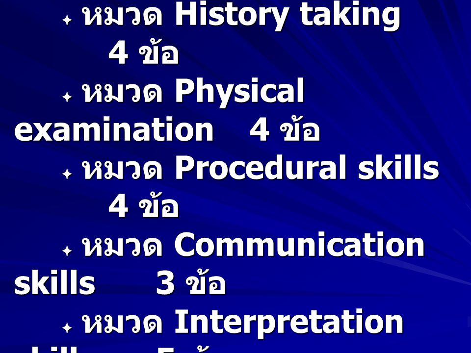 ข้อสอบ 20 ข้อ.  หมวด History taking. 4 ข้อ
