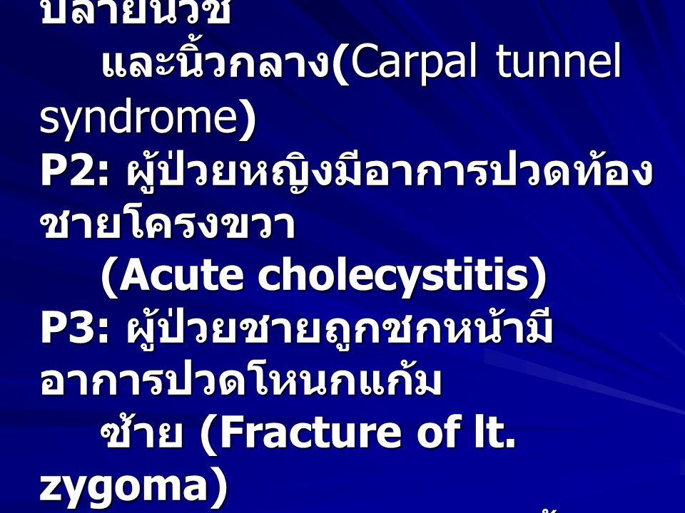 หมวด Physical examination P1: ผู้ป่วยหญิงมีอาการปวดชาปลายนิ้วชี้