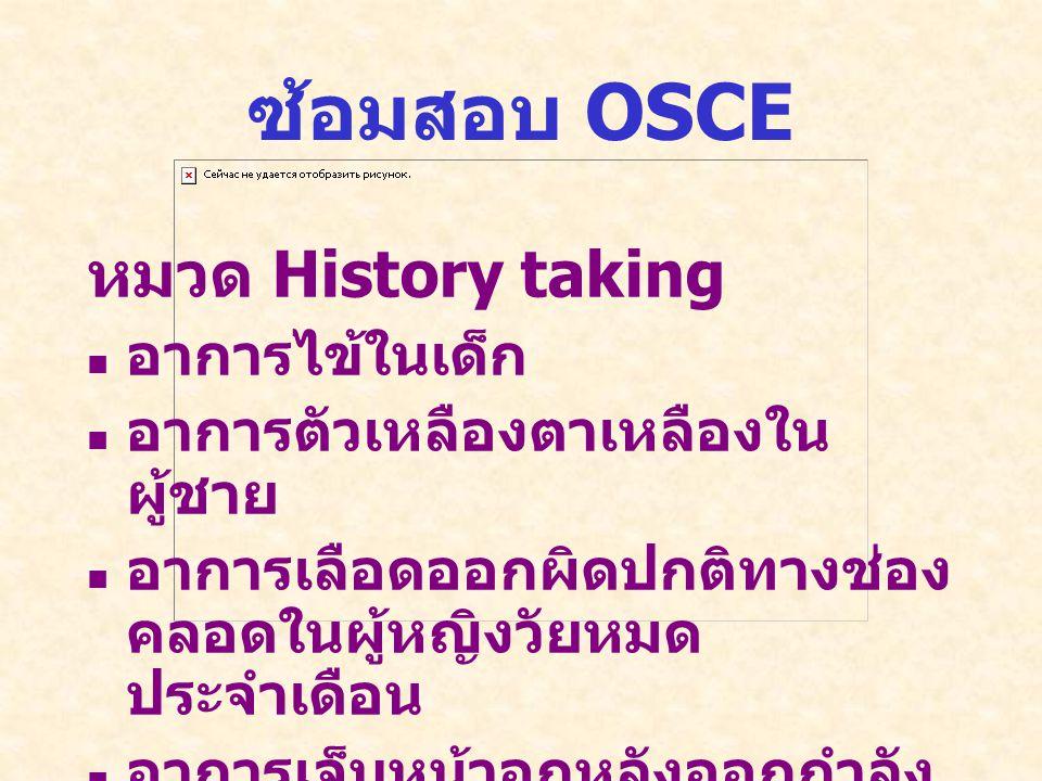 ซ้อมสอบ OSCE หมวด History taking อาการไข้ในเด็ก