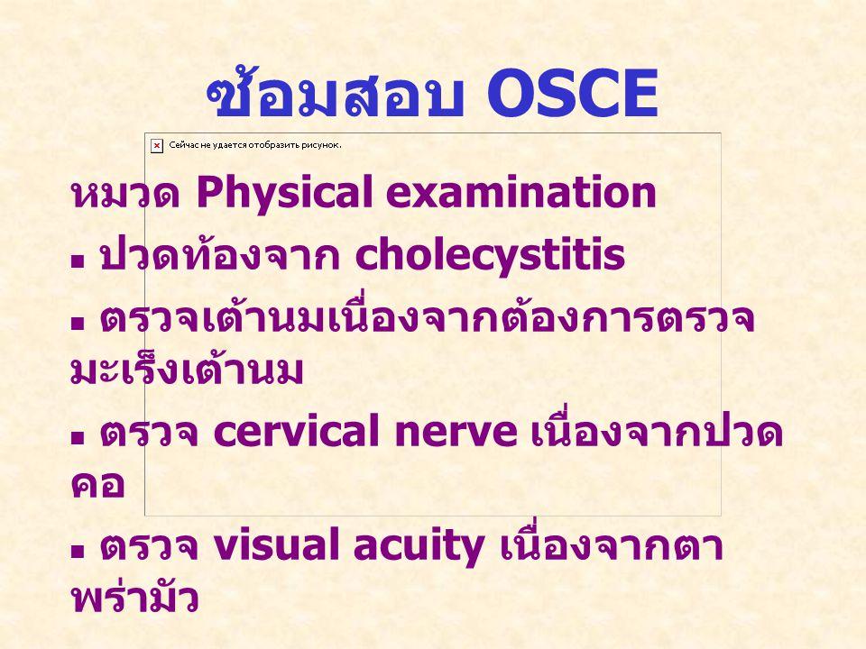ซ้อมสอบ OSCE หมวด Physical examination ปวดท้องจาก cholecystitis