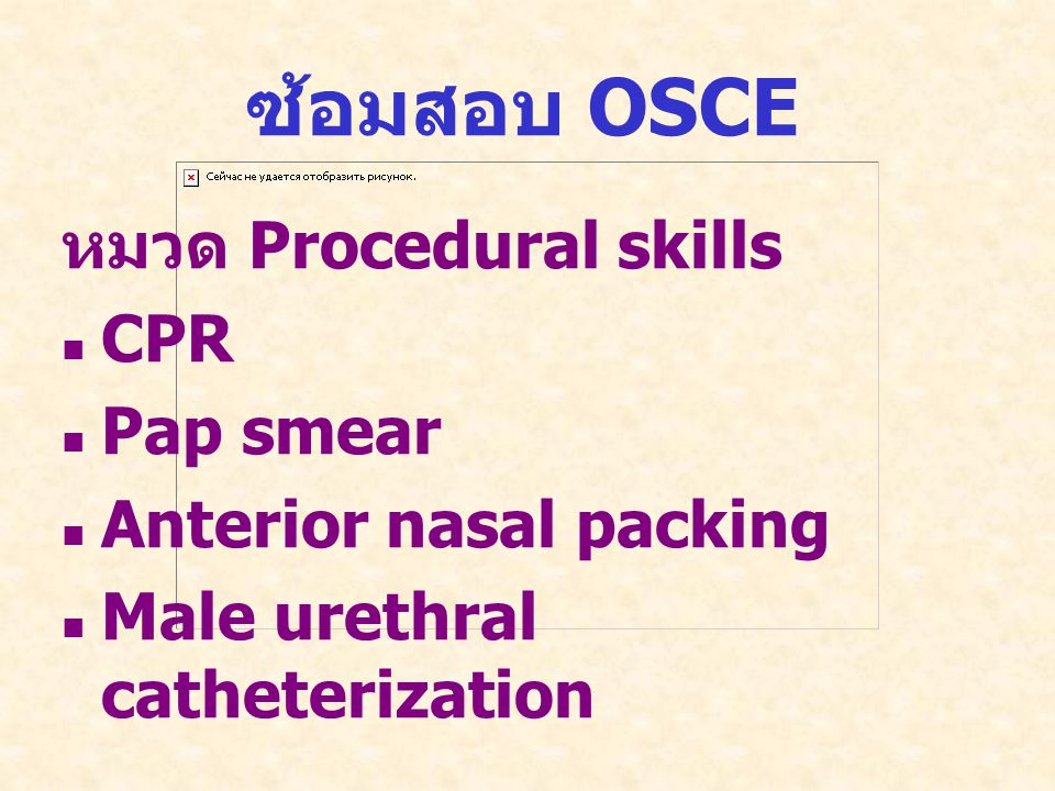 ซ้อมสอบ OSCE หมวด Procedural skills CPR Pap smear
