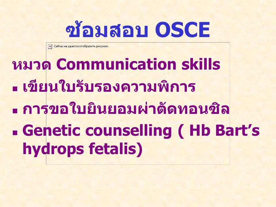 ซ้อมสอบ OSCE หมวด Communication skills เขียนใบรับรองความพิการ