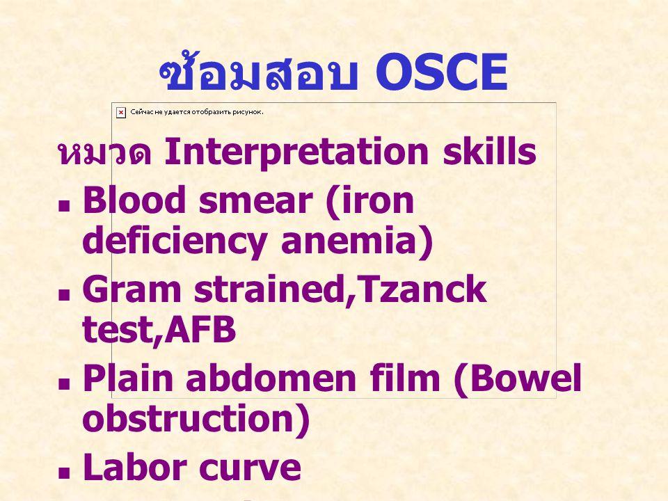 ซ้อมสอบ OSCE หมวด Interpretation skills