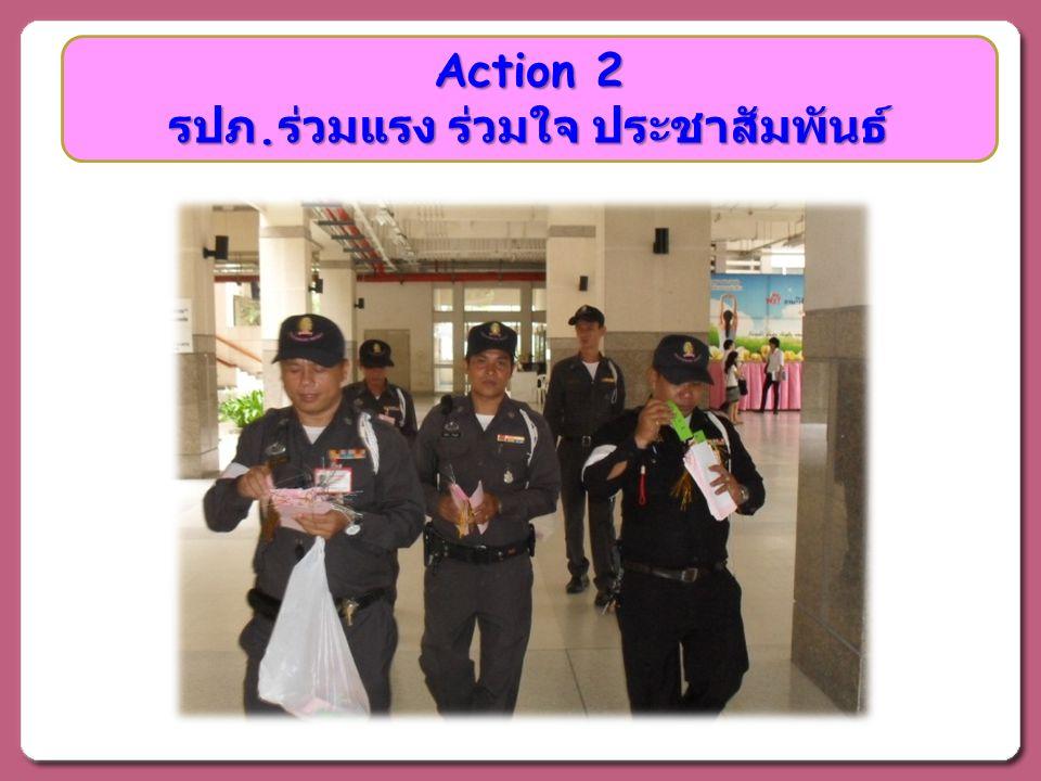 Action 2 รปภ.ร่วมแรง ร่วมใจ ประชาสัมพันธ์