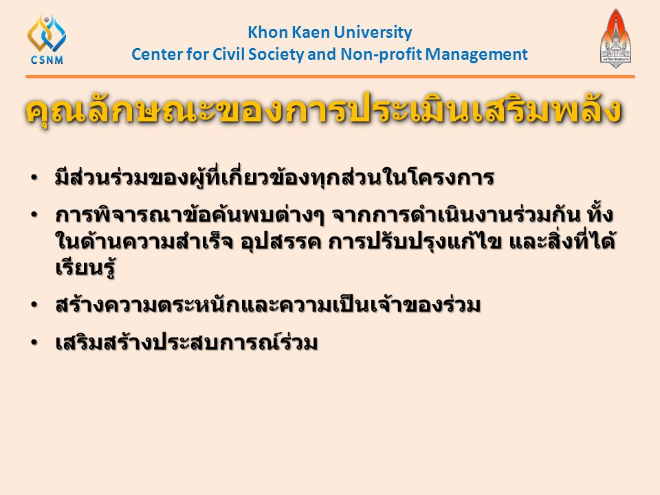 Center for Civil Society and Non-profit Management