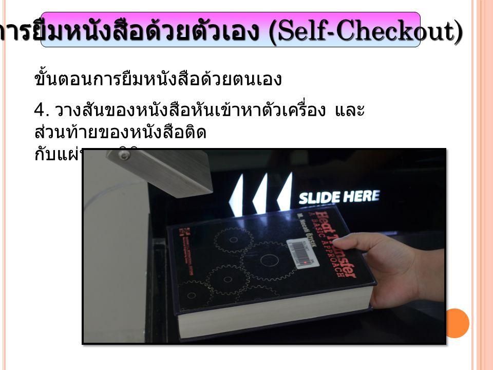 การยืมหนังสือด้วยตัวเอง (Self-Checkout)