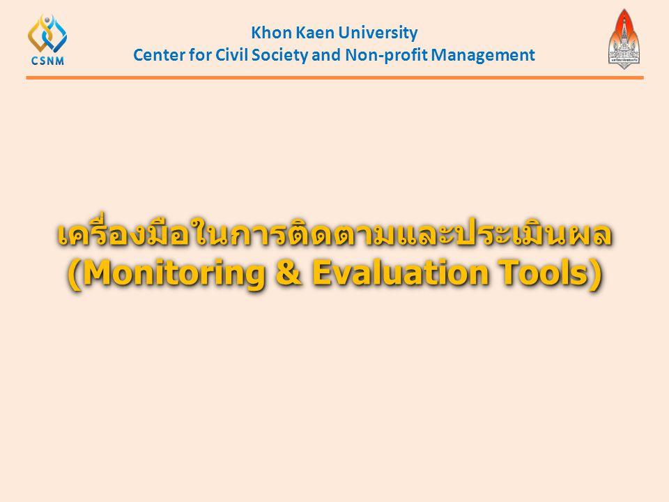 เครื่องมือในการติดตามและประเมินผล (Monitoring & Evaluation Tools)