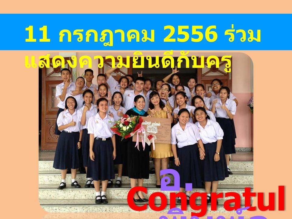 11 กรกฎาคม 2556 ร่วมแสดงความยินดีกับครู