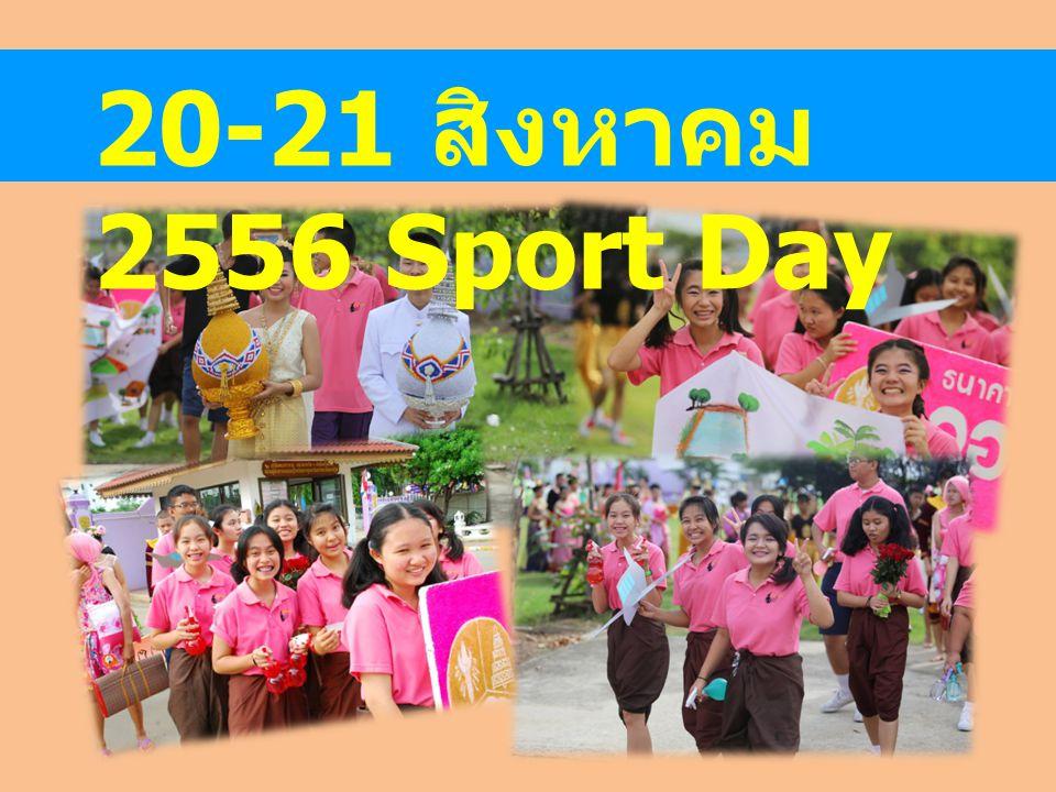 20-21 สิงหาคม 2556 Sport Day
