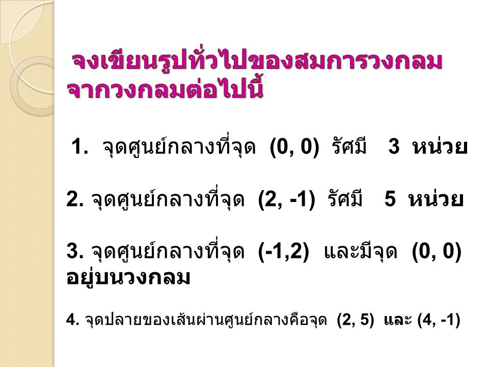 1. จุดศูนย์กลางที่จุด (0, 0) รัศมี 3 หน่วย