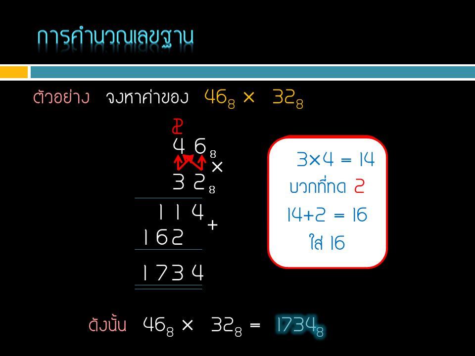 การคำนวณเลขฐาน ตัวอย่าง จงหาค่าของ 468  328. 2. 1. 4 6 8. 34 = 14. บวกที่ทด 2. 14+2 = 16.