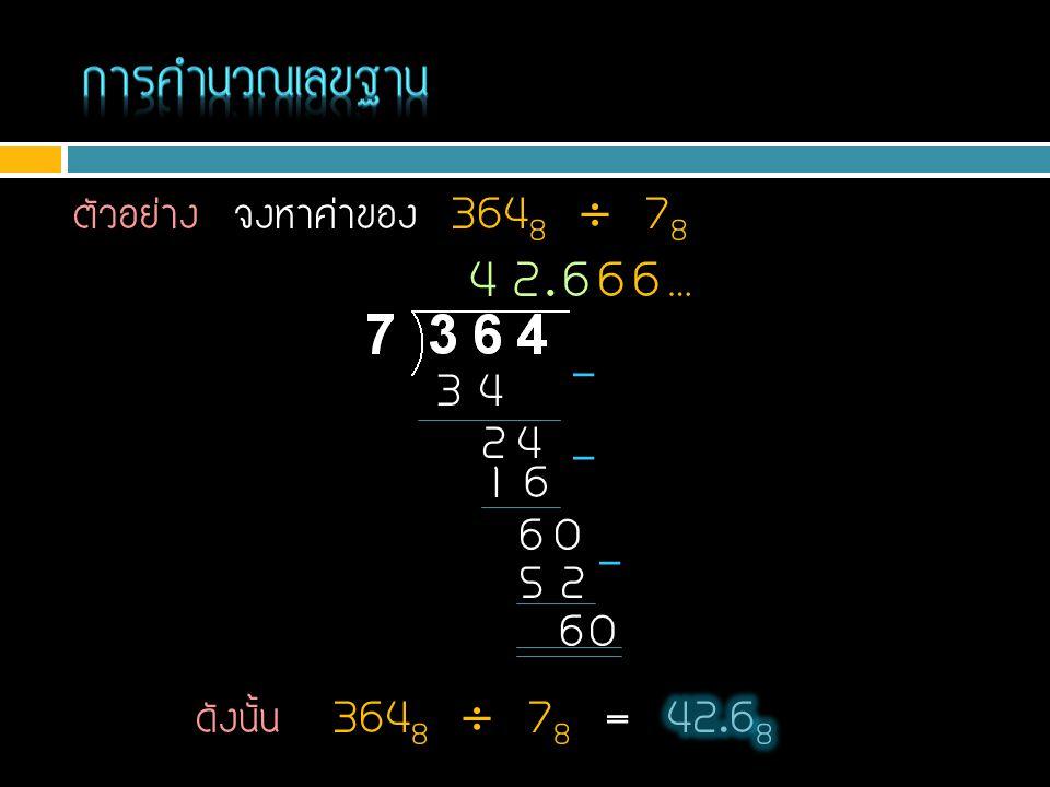 การคำนวณเลขฐาน 4 2 . 6 6 6 … ตัวอย่าง จงหาค่าของ 3648  78 - 3 4 2 4 -