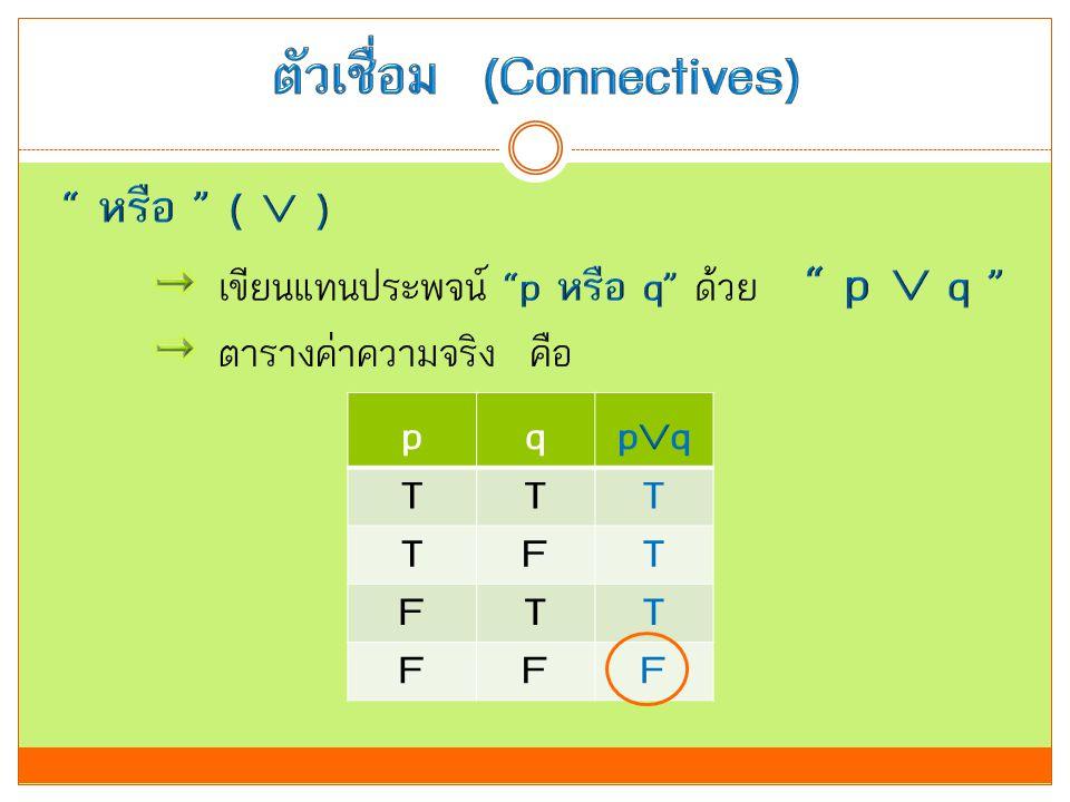 ตัวเชื่อม (Connectives)