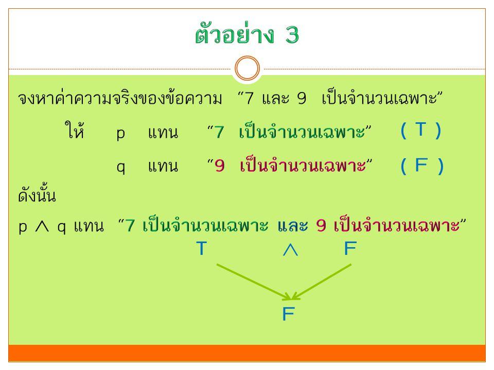 ตัวอย่าง 3