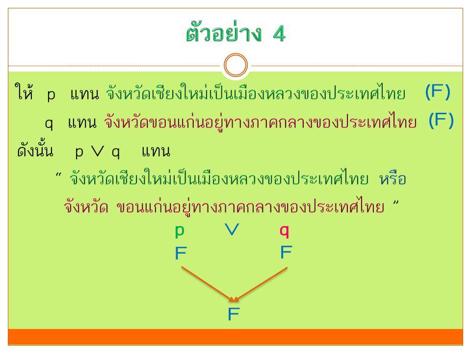 ตัวอย่าง 4 (F) (F) p  q F F F