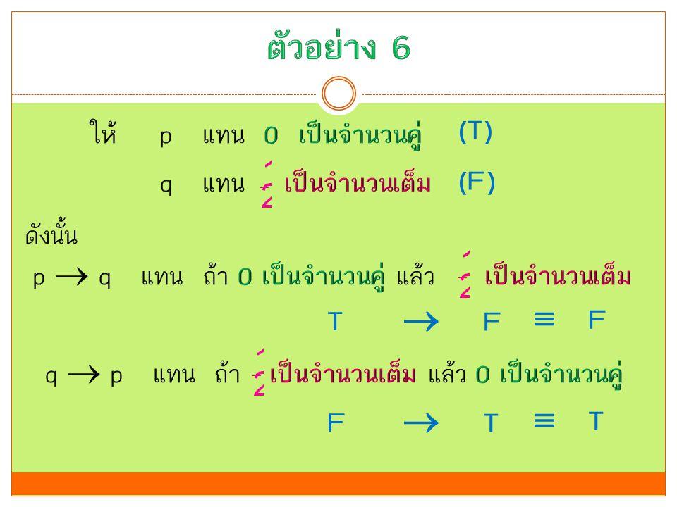 ตัวอย่าง 6 (T) (F) T  F  F F  T  T