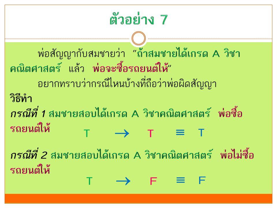 ตัวอย่าง 7