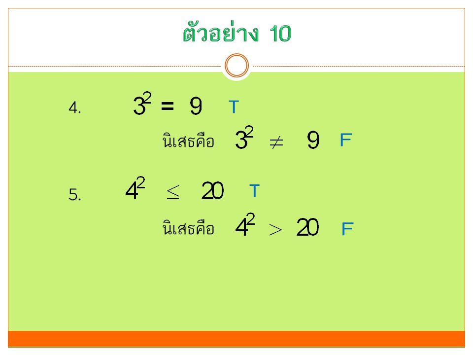 ตัวอย่าง 10 4. นิเสธคือ 5. T F T F