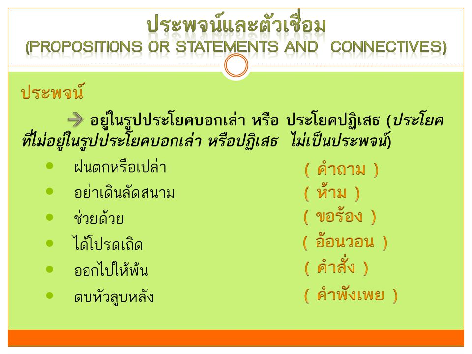 ประพจน์และตัวเชื่อม (Propositions or Statements and Connectives)