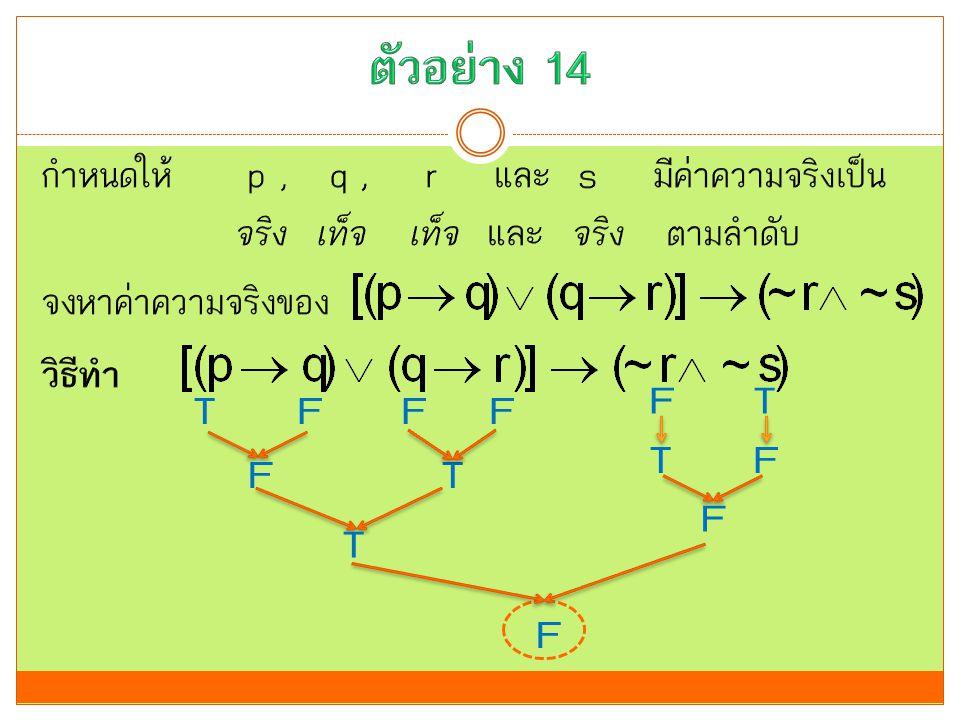 ตัวอย่าง 14 F T T F F F T F F T F T F