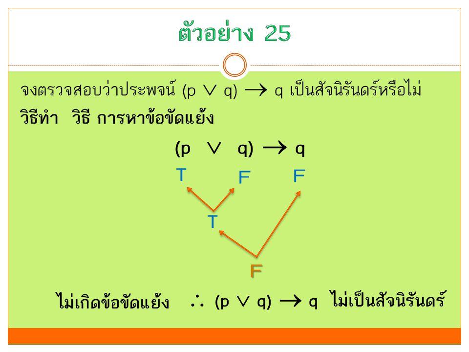  (p  q)  q ไม่เป็นสัจนิรันดร์