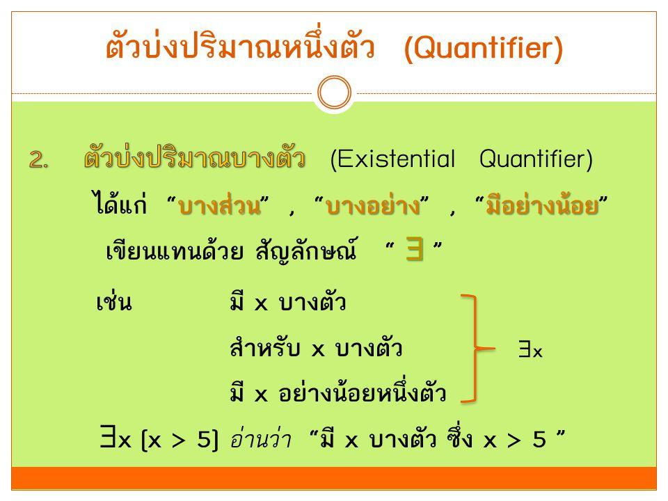 ตัวบ่งปริมาณหนึ่งตัว (Quantifier)