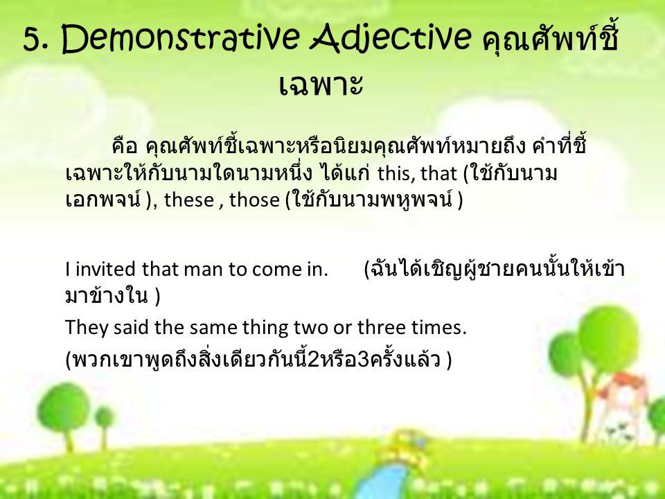 5. Demonstrative Adjective คุณศัพท์ชี้เฉพาะ