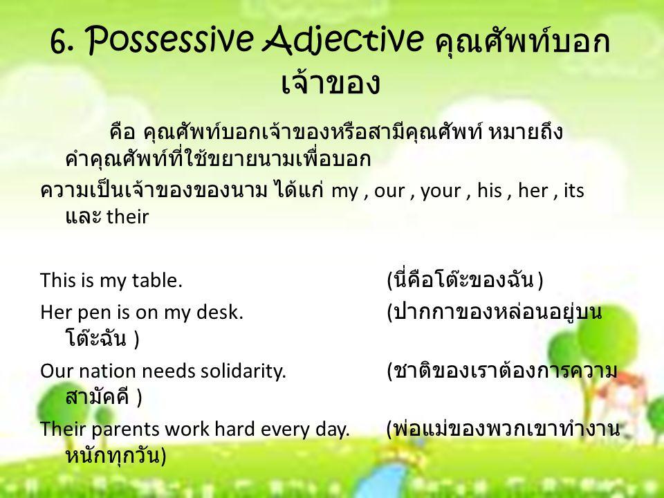6. Possessive Adjective คุณศัพท์บอกเจ้าของ