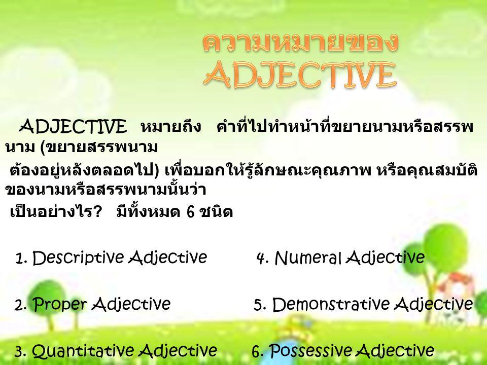 ความหมายของ ADJECTIVE