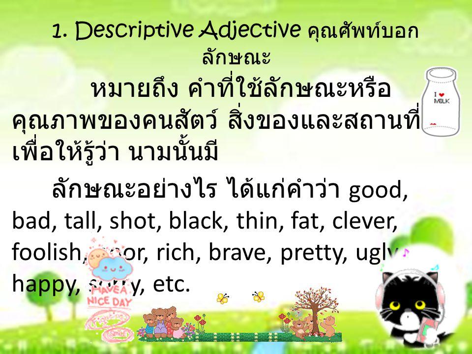 1. Descriptive Adjective คุณศัพท์บอกลักษณะ