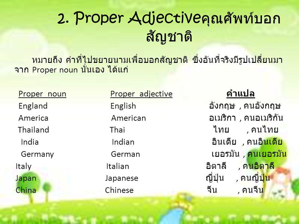 2. Proper Adjectiveคุณศัพท์บอกสัญชาติ