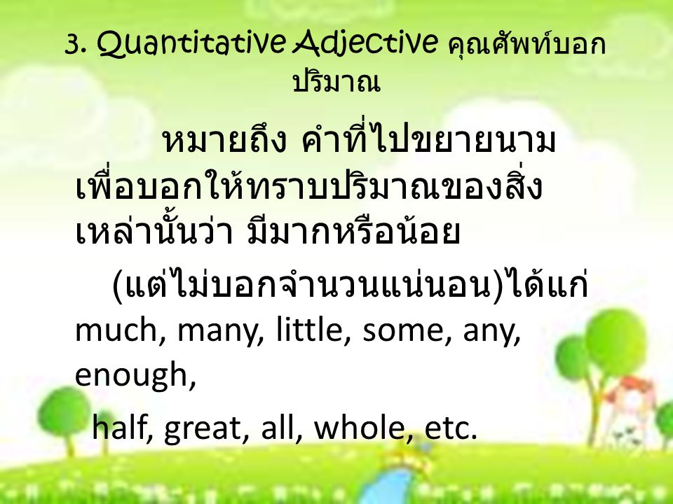3. Quantitative Adjective คุณศัพท์บอกปริมาณ