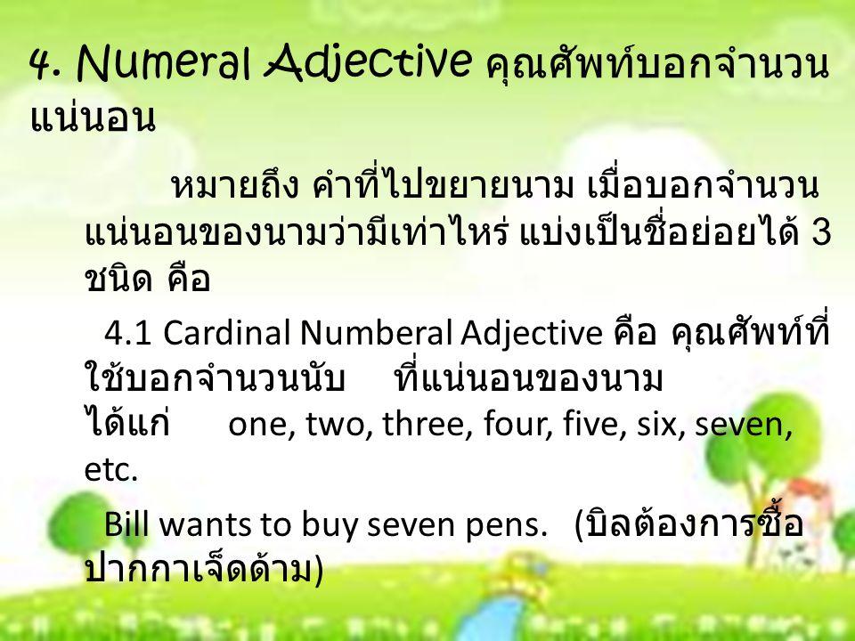 4. Numeral Adjective คุณศัพท์บอกจำนวนแน่นอน