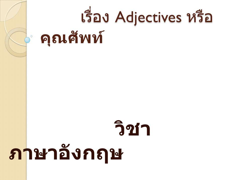 เรื่อง Adjectives หรือ คุณศัพท์
