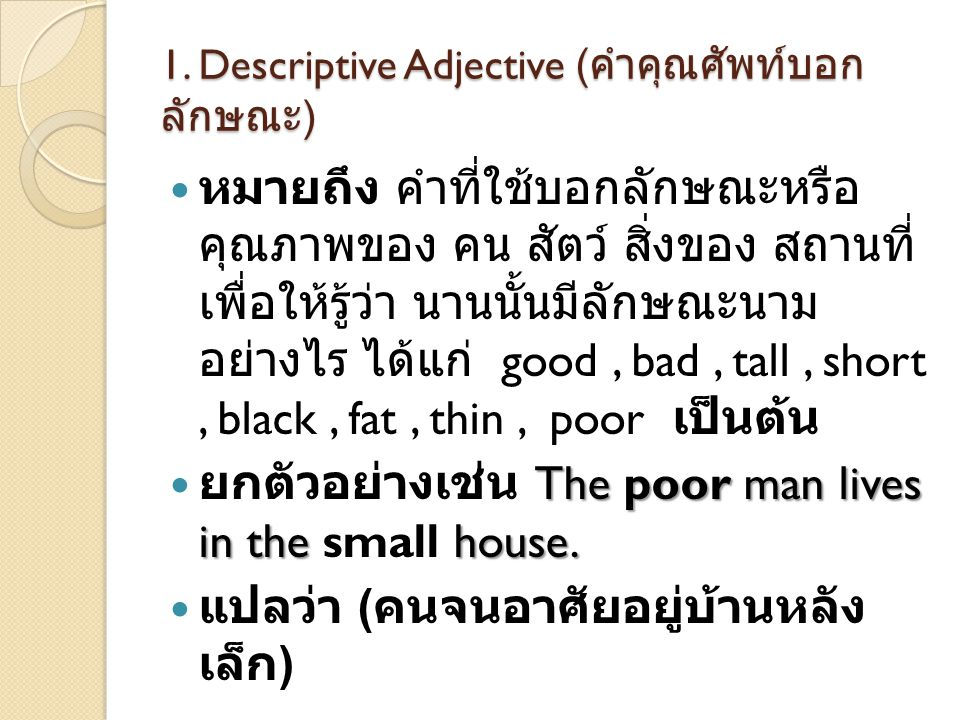 1. Descriptive Adjective (คำคุณศัพท์บอกลักษณะ)