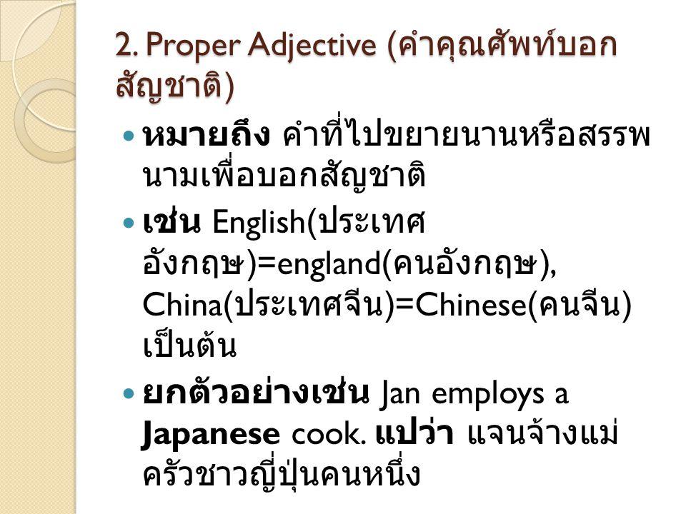 2. Proper Adjective (คำคุณศัพท์บอกสัญชาติ)