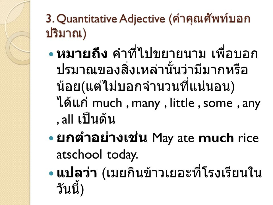 3. Quantitative Adjective (คำคุณศัพท์บอกปริมาณ)