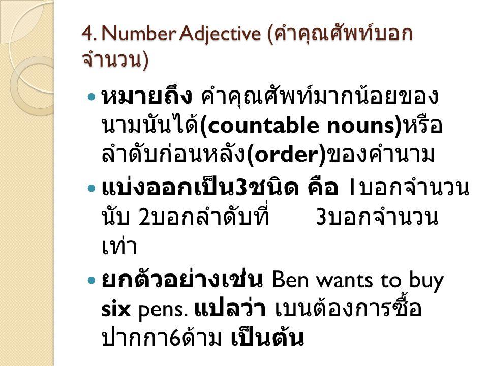4. Number Adjective (คำคุณศัพท์บอกจำนวน)
