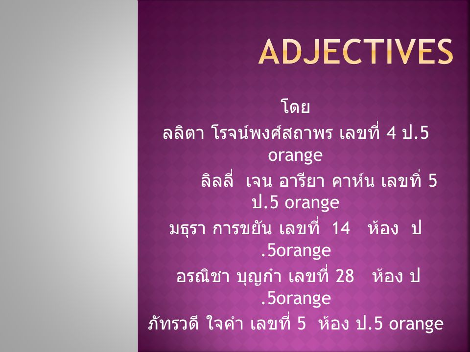 adjectives โดย ลลิตา โรจน์พงศ์สถาพร เลขที่ 4 ป.5 orange