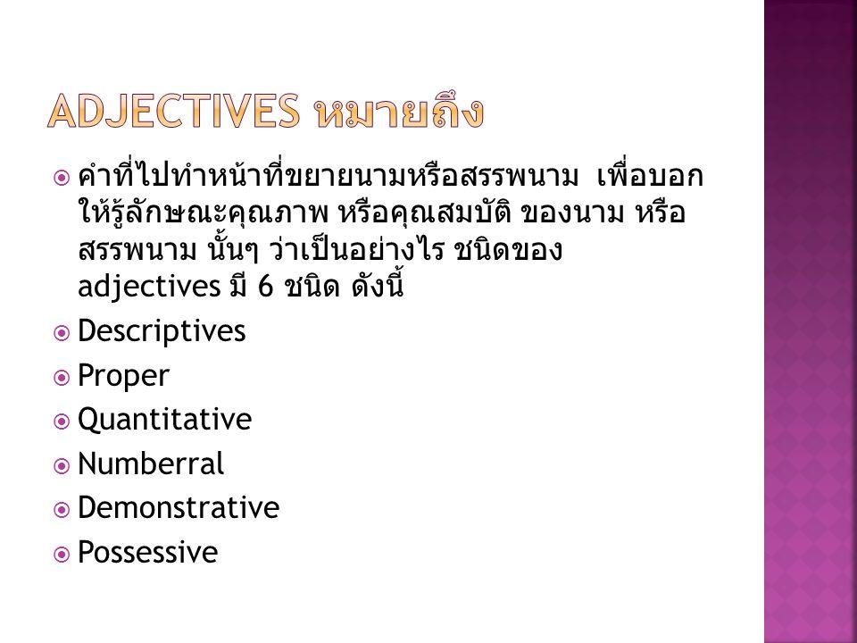 Adjectives หมายถึง