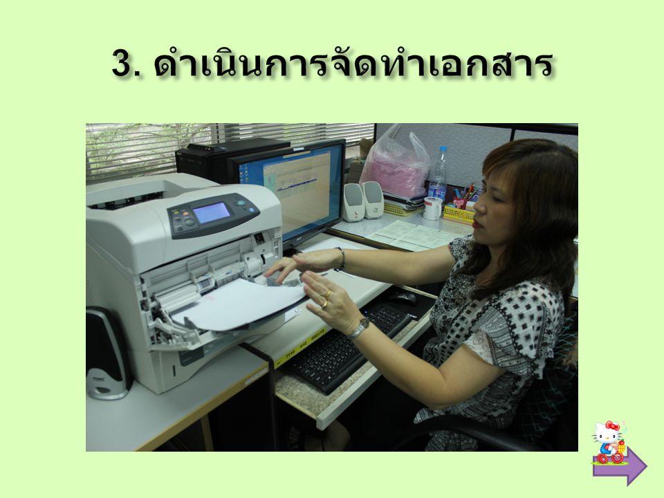 3. ดำเนินการจัดทำเอกสาร