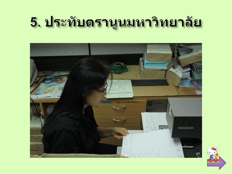 5. ประทับตรานูนมหาวิทยาลัย