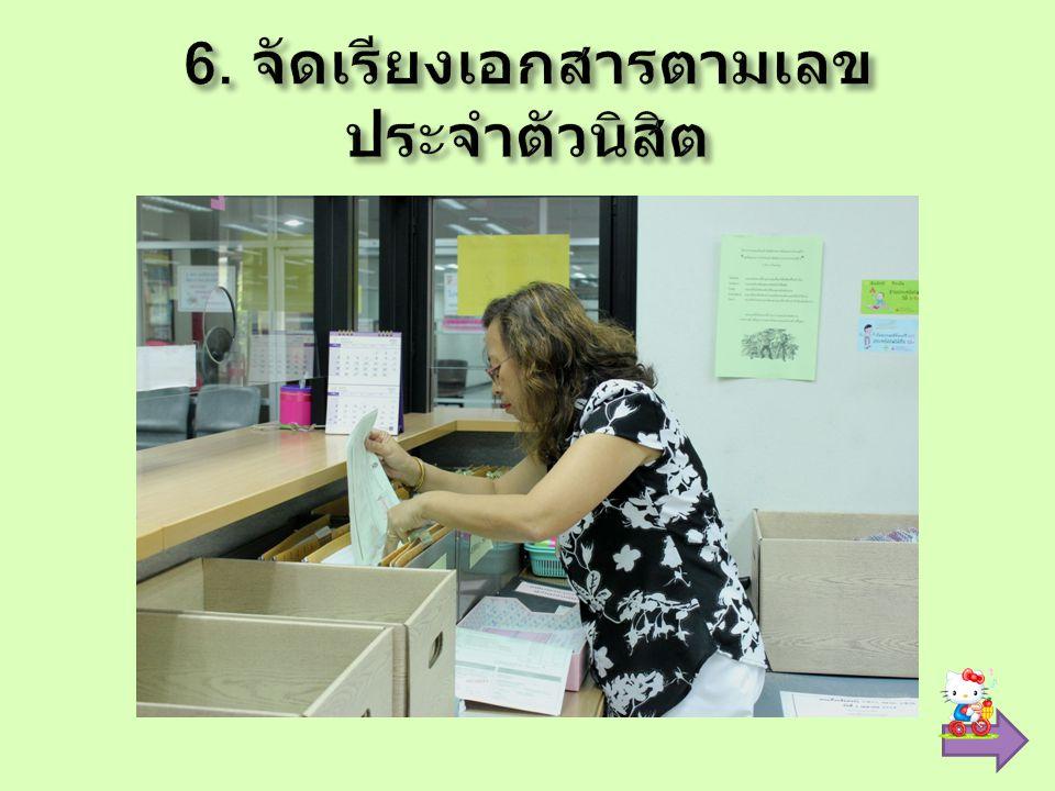 6. จัดเรียงเอกสารตามเลขประจำตัวนิสิต